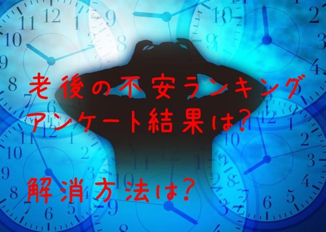 【女性の老後の不安】ランキング