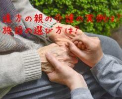 遠方の親の介護