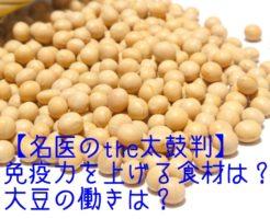 大豆イソフラビン