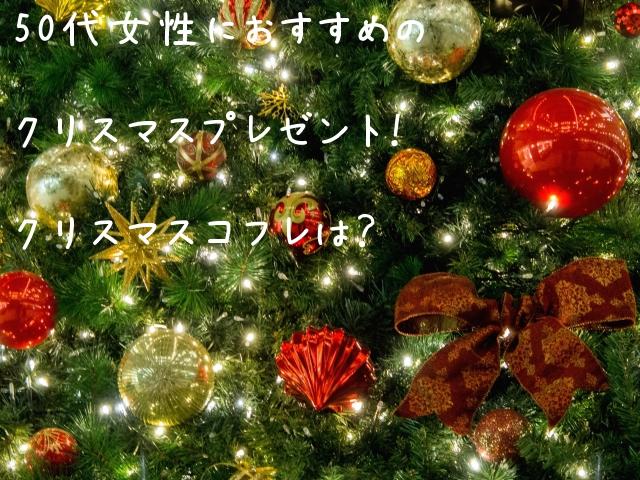 50代クリスマスコフレ