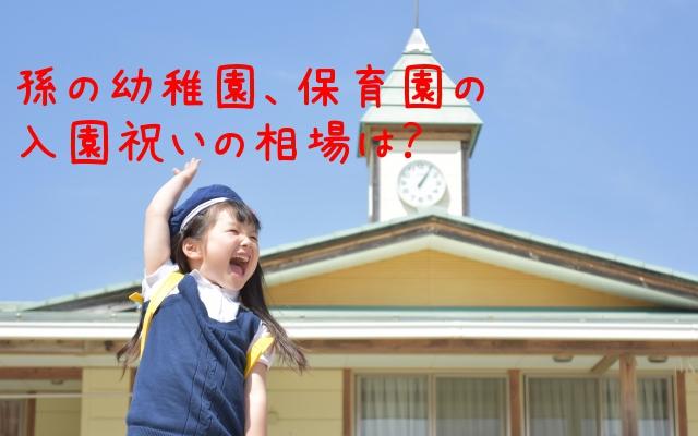 幼稚園、保育園の入園祝い